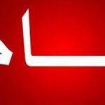 هام وخطير .. وردنا الان | الحوثي يعلن الانفصال بهذا الاجراء ..واجراءات ستمزق التعليم والصحة وتدمرها ..تفاصيل