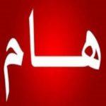 اليمن | الاخوان ينقلبون على الشرعية رسمياً واعلان دولتهم في تعز | وثائق