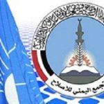 (الإصلاح) وإسقاط الدولة..! كيف كان الأخوان المسلمون يحكمون اليمن..؟ | اين كان الحزب وكيف اصبح !؟