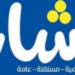 """رئيس تحرير الصحيفة   مليشيات الاصلاح تواصل مصادرة يومية """"الشارع"""" المخصصة لتعز"""
