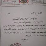 شاهد   تجسس حوثي على موظفي الدولة واجراءات تجسسية وقمعية ضد كل فرد يتواجد تحت سيطرة الجماعة   وثيقة