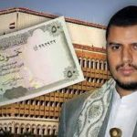 شاهد   برلماني بصنعاء يكشف عن 7 فضائح يرتكبها الحوثيين منعت إرتفاع أسعار الصرف بمناطق سيطرتهم
