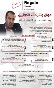 تقرير يفجر مفاجأة من العيار الثقيل عن محمد عبدالسلام وقيادات حوثية ويكشف جرائم وفساد مهول بالارقام والتفاصيل |