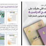 موثق بالادلة والصورة .. تقرير استقصائي يرصد ابرز التغييرات التي ادخلها الحوثيون على المناهج الدراسية| شاهد