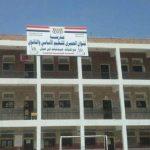 محلي العاصمة يرفض تغيير اسم مدرسة نشوان الحميري باسم صريع حوثي