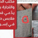 شاهد | فضيحة (بجلاجل) جديدة.. حقيقة إحباط الحوثيين لشحنة ملابس إسرائيلية في اليمن | صورة وتفاصيل