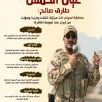 شاهد   طارق صالح مخاطبًا الحوثي: أنت مرتزق انشئت ودُربت وموّلت من إيران  انفوجرافيك