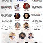 في اليمن   الفن في مواجهة الموت الحوثي.. ما لم يُنشر عن جرائم الميلشيا الإرهابية (تقرير)
